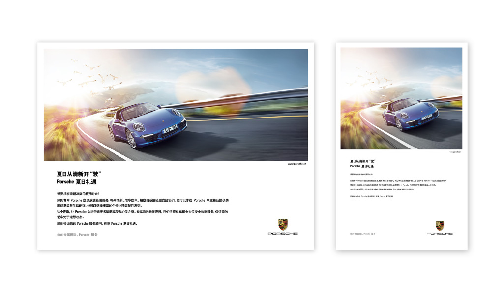 Porsche-spring-summer-campaign-adaptation-china1